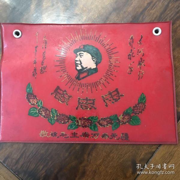 忠字牌——三个忠,背面是毛主席最高指示