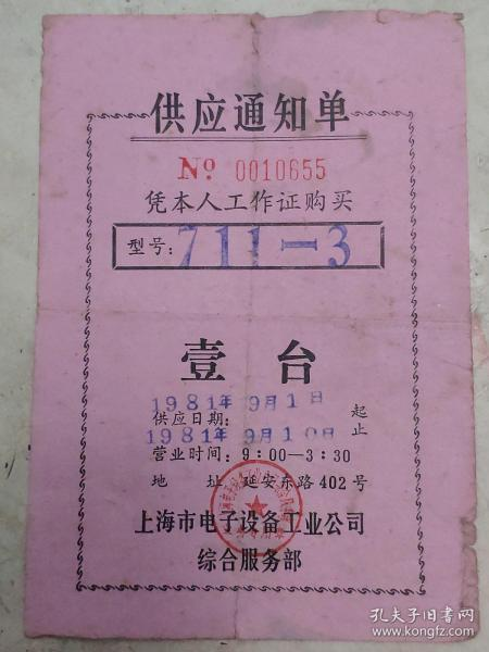 供应通知单 (上海市电子设备工业公司综合服务部)