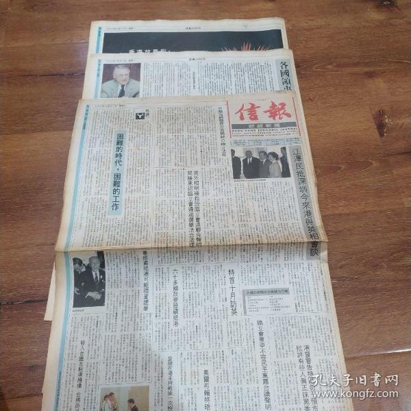 1997年6月30月《信报》,祝贺香港回归,多张