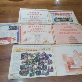 1997年七月一月《大公报》,祝福香港回归,每张3元