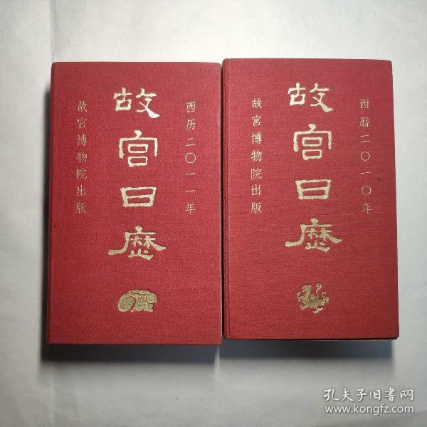 故宫日历2010+2011标准版合售