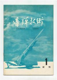 《导弹技术》(试刊号)【刊影欣赏】