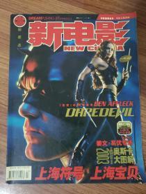 新电影(2003年3月上 总第15期)