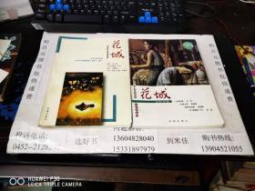 花城文学双月刊2000年第4期 总第125期