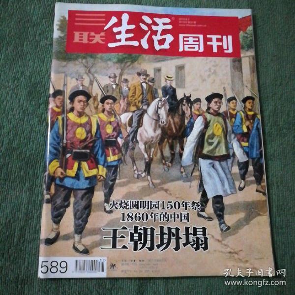 2010年第31期三联生活周刊