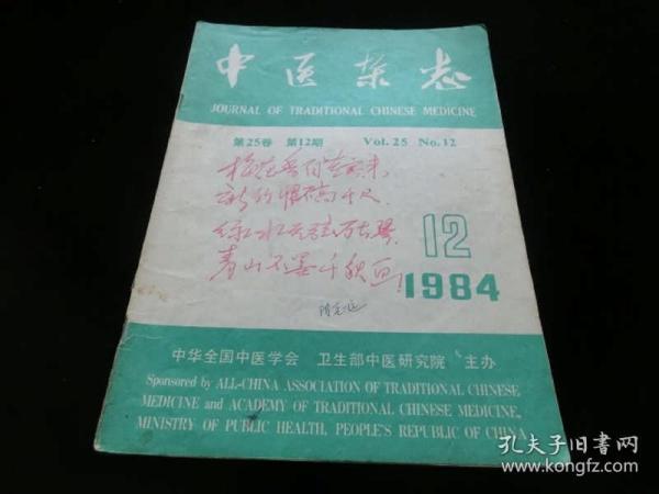 中医杂志1984年第12期