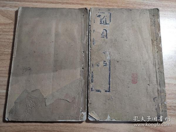 随园诗话  美品2册  民国古籍
