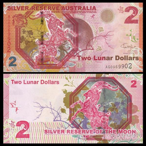 澳大利亚 2015年 生肖羊 月银纪念钞