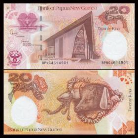 巴布亚新几内亚 20基纳纸币 纪念钞 2008 外国钱币