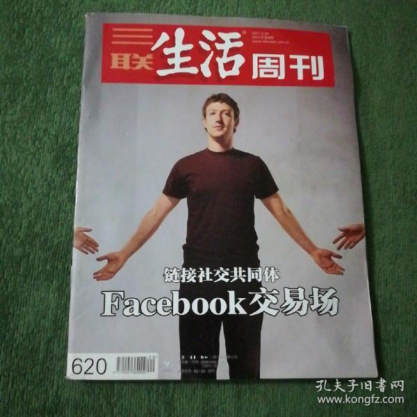 2011年第9期三联生活周刊