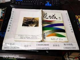花城 1994年第6期 总第91期