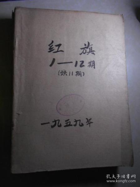 11本《红旗》杂志(59年1-10、12期)合售