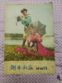 1979年湖南画报第12期