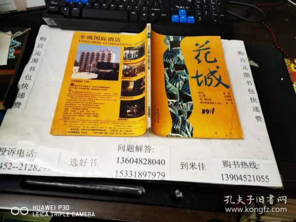 花城   1989年第1期(双月刊)总第56期  书品如图