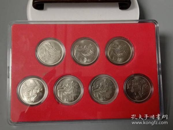 收藏少见的一套壹元长城纪念币