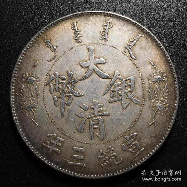 大清银币宣统三年银元