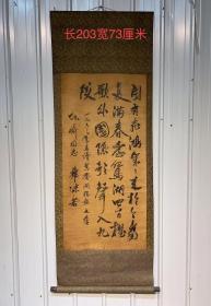 名人字画,手写书法字一副,绢本立轴字。保存完好,尺寸如图