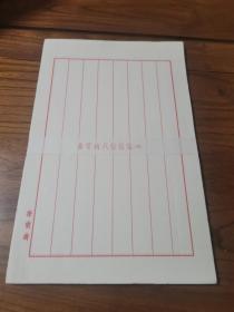 熟宣纸信笺:荣宝斋朱砂格8行100张
