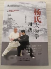 《杨氏太极拳用法》(含光盘)