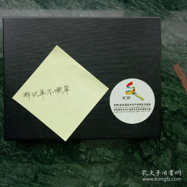 ICIF中国(深圳)文博会礼盒 钥匙套 卡套本