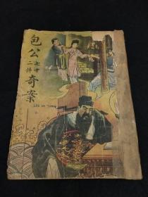 民国版 包公七十二件奇案(香港五桂堂书局)全一册