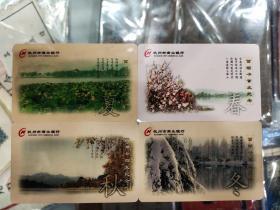 杭州市商业银行西湖卡首发纪念4张一套全