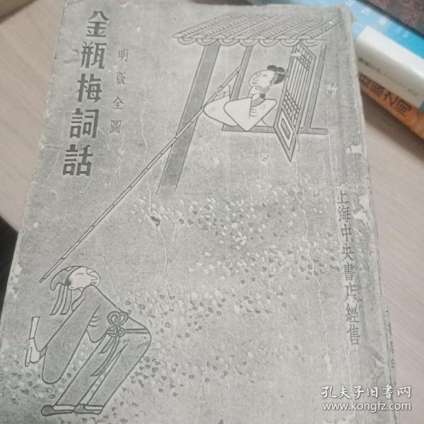 金瓶梅词话 (明版全图全五册)