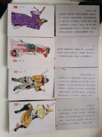 水浒传绣像(一)缺一张   存63张        图片尺寸9cm*6cm