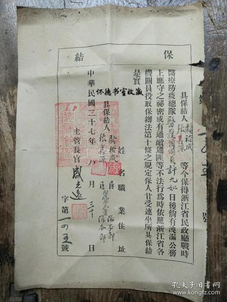 民国抗战时期丽水抗战时期浙江省民政厅战时医疗防疫总队保结单