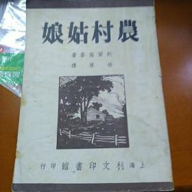 农村姑娘 托尔斯泰著 林原译 民国上海利文印书馆