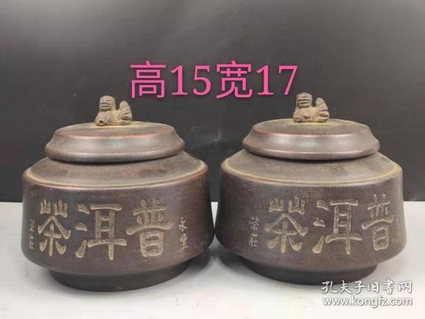 大清光绪年制紫砂茶叶罐一对,包浆浑厚,品相一流,保存完整,成色如图