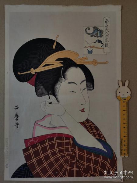 木版画 浮世绘 喜多川歌麿 高名美人六家撰 京都版画院 大判