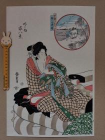 木版画 浮世绘 江户后期浮世绘三大家美人绘 歌川广重  悠々洞(悠悠洞) 大判