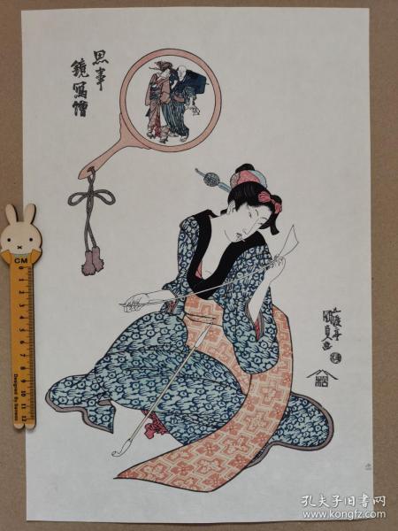 木版画 浮世绘 江户后期浮世绘三大家美人绘 歌川国贞  悠々洞(悠悠洞) 大判