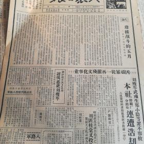 《大众日报》皖南事变内容,进攻江北新四军,迎接战斗的五月,