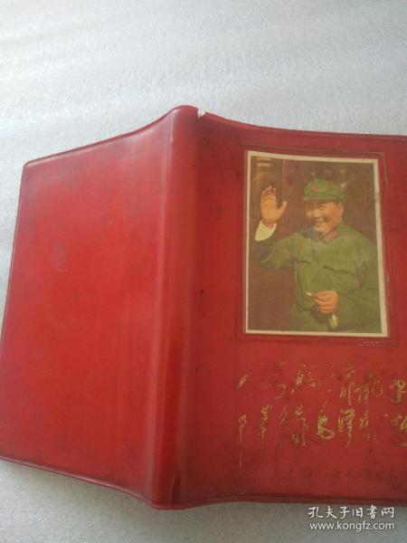 大海航行靠舵手干革命靠毛泽东思想  日记本内页我字迹,4张毛林像,21毛像