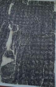 石门铭原拓精印