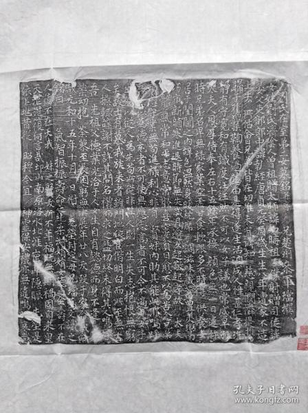 行书碑刻:刘氏在室弟二女墓铭(元和十五年十月一日袱)卖家包邮