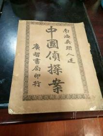 中国侦探案《品相如图 书眉头少一点》稀罕