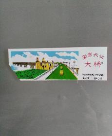 怀旧南京长江大桥书签(塑料材质)