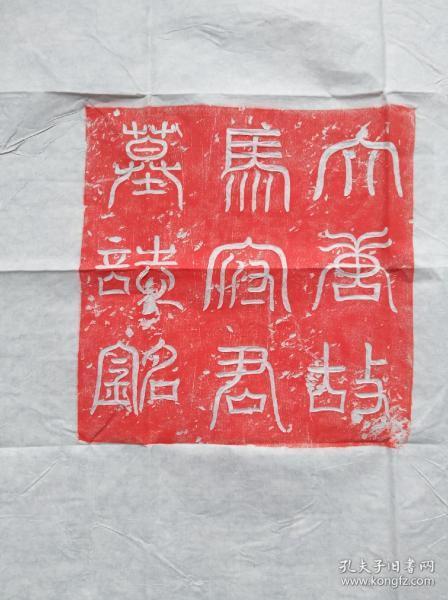 碑刻:大唐故马府君墓志铭(包邮)