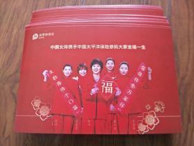 2008年(鼠年好)中国女排携手太平洋保险恭祝大家金福一生(名信片)50枚