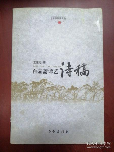 百壶斋谭艺诗稿【大32开】