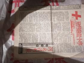 河北法制报 周末版  1993年6月