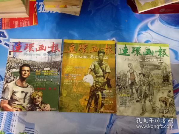 连环画报2008年8.10.12期(三本合售)