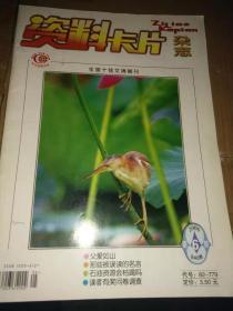 《资料卡片杂志》2006年6期(总第402期)