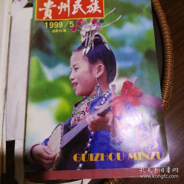 贵州民族(1999.5)