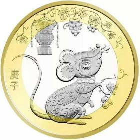 2020鼠年生肖纪念币预售