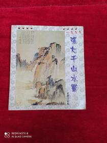 张大千山水画 1999年台历