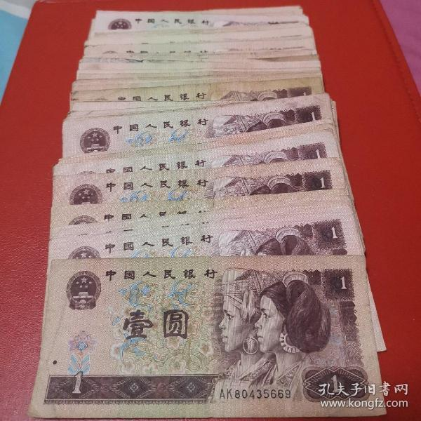 第四套人民币壹元,961一元